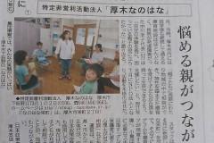 7/30の神奈川新聞に掲載♪